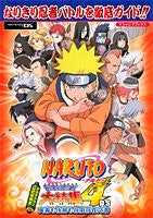 Image for Naruto: Ninja Council 3 V Jump Strategy Guide Book / Ds