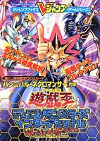 Image 1 for Yu Gi Oh Duel Monsters International Worldwide Edition Strategy Guide Book / Gba