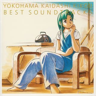 Image 1 for YOKOHAMA KAIDASHI KIKOU BEST SOUNDTRACKS