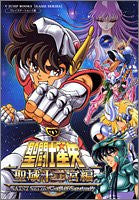 Image for Saint Seiya  Sanctuary Juunikyu Hen Strategy Guide Book / Ps2