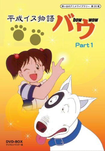 Heisei Inu Monogatari Bow Dvd Box Digitally Remastered Edition Part 1