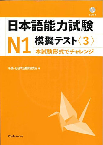 Image for Japanese Language Proficiency Test Mock Exam N1 3
