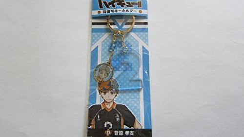 Image 1 for Haikyuu!! - Sugawara Koushi - Keyholder (Movic)