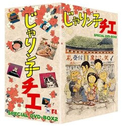 Image 1 for Jarinko Chie DVD Box 2