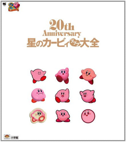 Image for The Kirby Pupupu Daizen 20th Anniversary Encyclopedia Art Book