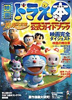 "Image for Doraebon ""Doraemon: Nobita's New Great Adventure Into The Underworld ? The Seven Magic Users"" Official Guide Book"