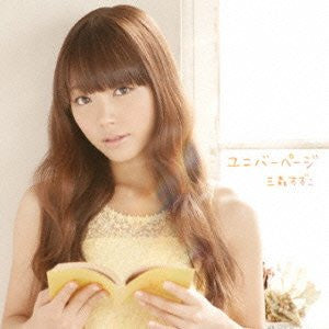 Image for Univer Page / Suzuko Mimori [Limited Edition]