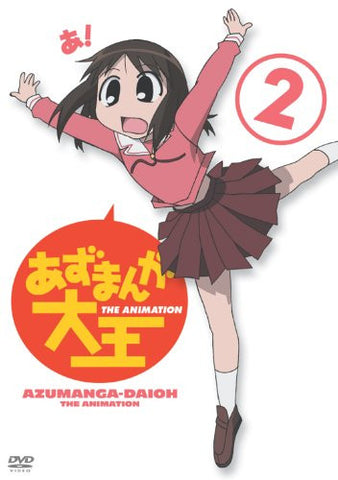 Image for Azumanga Daioh Vol.2