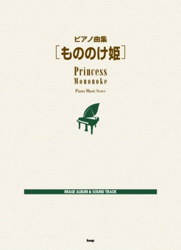 Image 1 for Princess Mononoke Piano Music Score
