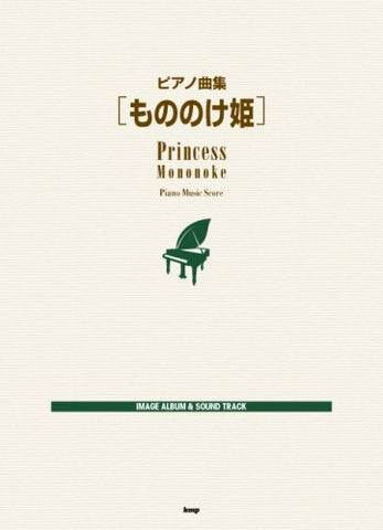 Image for Princess Mononoke Piano Music Score
