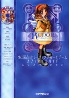 Image for Kanon Trading Card Game Official Guide Book Expansion