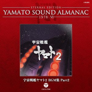 "Image 1 for YAMATO SOUND ALMANAC 1978-VI ""Space Battleship Yamato 2 BGM Collection Part 2"""