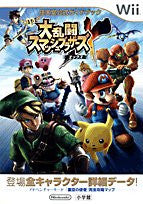 Image 1 for Super Smash Bros. X All Character Guide Book / Wii