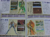 Thumbnail 4 for Romancing Sa Ga 2 Complete Capture Edition Strategy Guide Book / Snes