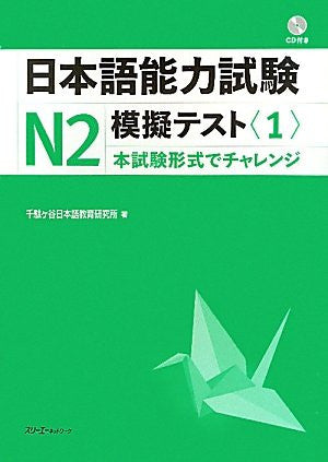 Image 1 for Japanese Language Proficiency N2 Mogi Test 1