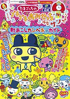 Image 1 for Tamagotchi No Puchi Puchi Omisetti Mina Thank You! Perfect Guide Book / Ds