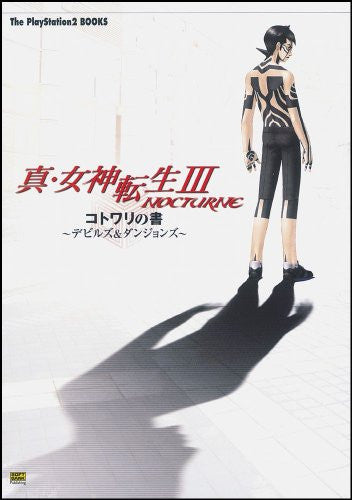 Image 1 for Shin Megami Tensei Iii  Nocturne Book Of Otherwise Dungeons & Devils / Ps2