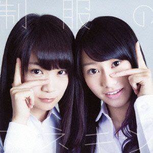 Image for Seifuku no Mannequin / Nogizaka46 [Limited Edition]