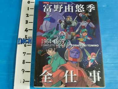 Image 1 for Yoshiyuki Tomino Complete Works 1964   1999 Illustration Art Book