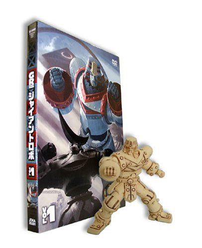 Image 2 for Gr -Giant Robo- Platinum Set Vol.2 [DVD+CD & Figure]