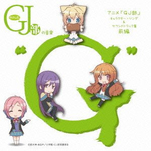 "Image 1 for GJ-bu Character Song & Soundtrack Collection Vol.1 GJ-bu no Ongaku ""G"""