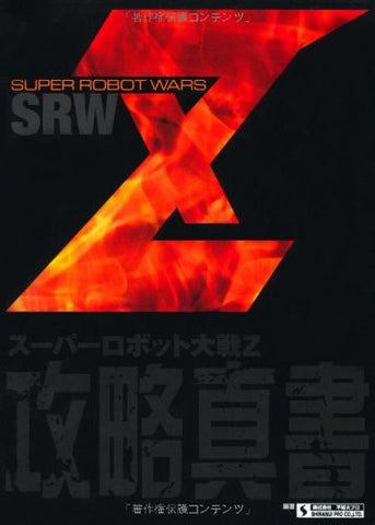 Image for Super Robot Taisen Z Capture Book
