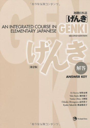 Image 1 for Genki An Integrated Course In Elementary Japanese Answer Key Second Edition