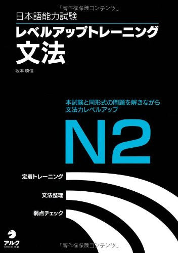 Image 1 for Japanese Language Proficiency Test Level Up Training N2 Grammar