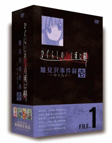 Image 1 for Higurashi No Naku Koro Ni Kai DVD Set 1