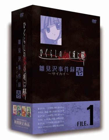 Image for Higurashi No Naku Koro Ni Kai DVD Set 1