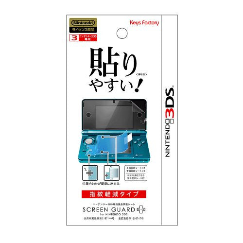 Image 1 for Screen Guard plus 3DS