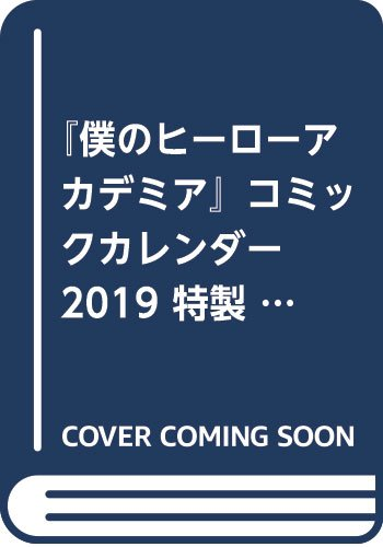 Boku no Hero Academia - Comic Calendar 2019 - Himekuri Calendar with Special Can