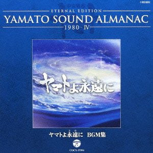 "Image 1 for YAMATO SOUND ALMANAC 1980-IV ""Be Forever Yamato BGM Collection"""