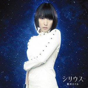 Image 1 for Sirius / Eir Aoi