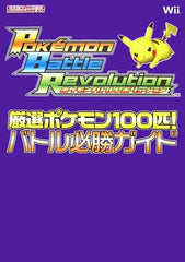 Pokemon Battle Revolution Pokemon 100 Battle Guide Book / Wii