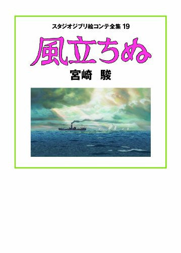 Image 1 for Kaze Tachinu / The Wind Rises   Storyboard / Conte Book
