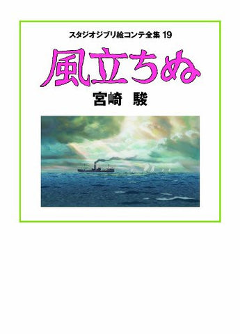 Image for Kaze Tachinu / The Wind Rises   Storyboard / Conte Book