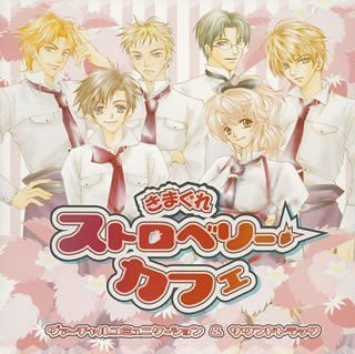 Image 1 for Kimagure Strawberry Cafe - Virtual Communication & Soundtrack