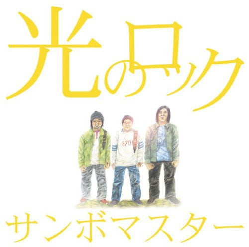 Image 1 for Hikari no Rock / Sambomaster [Limited Edition]