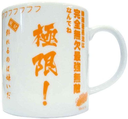 Image 1 for Katekyou Hitman REBORN! - Mug - Vongola (Broccoli)