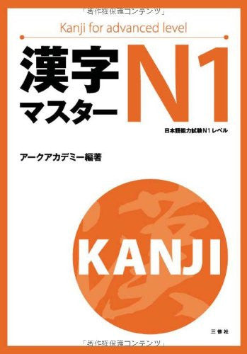 Kanji For Beginners Japanese Language Proficiency Test N1