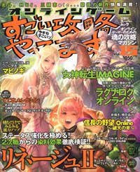 Image for Online Game Sugoi Kouryaku Yattemasu Japanese Magazine #15