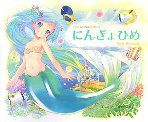 Image for The Little Mermaid   Pop Wonderland: Little Mermaid