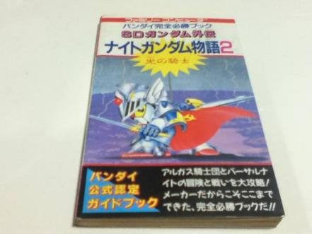 Image 1 for Sd Gundam Gaiden Knight Gundam Story 2 Hikari No Knight Guide Book / Nes
