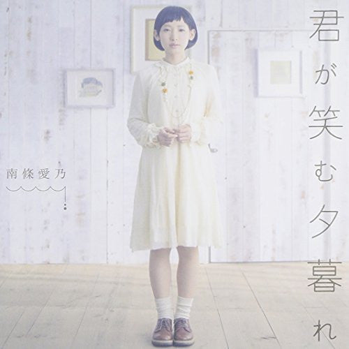 Image 1 for Kimi ga Emu Yuugure / Yoshino Nanjo [Limited Edition]