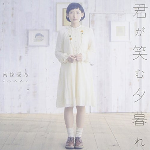 Image for Kimi ga Emu Yuugure / Yoshino Nanjo [Limited Edition]