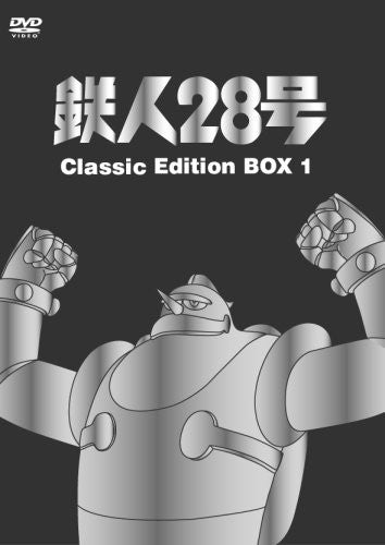 Image 1 for Tetsujin 28go DVD Box 1 - classic edition