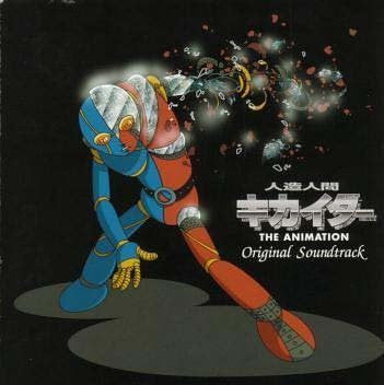 Image 1 for Humanoid Kikaider THE ANIMATION Original Soundtrack