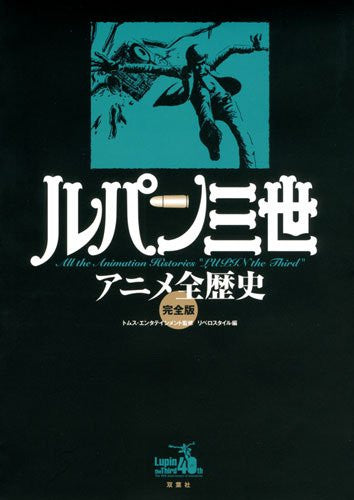 Lupin Iii Third Anime All The Animation Histories