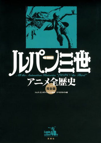 Image for Lupin Iii Third Anime All The Animation Histories